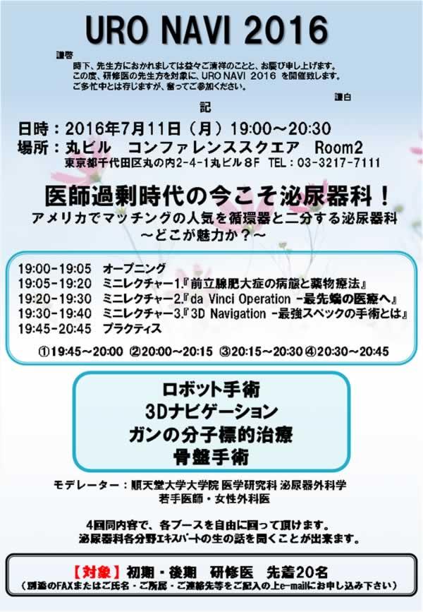 URO NAVI 2016 案内状(PDF)