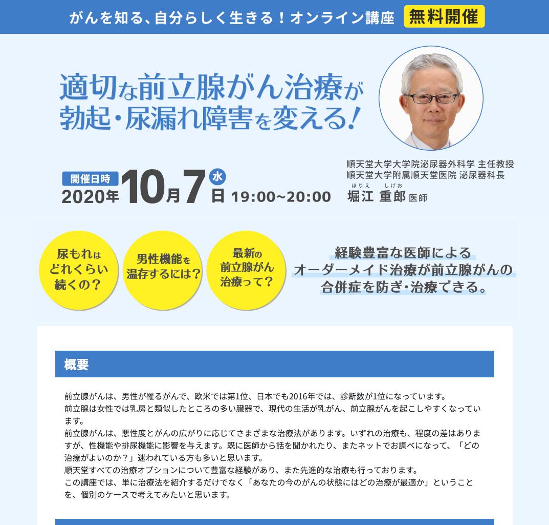 大学院 順天堂 大学